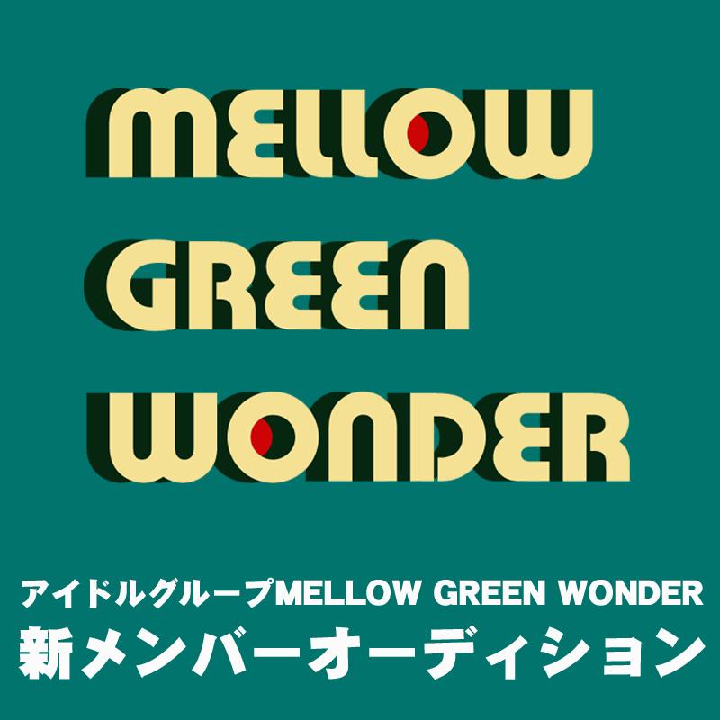 オーディション MELLOW GREEN WONDER 新メンバー募集 やる気のあるメンバーを募集します 主催:PIGPILE RECORDS、カテゴリ:アイドル(正統派)