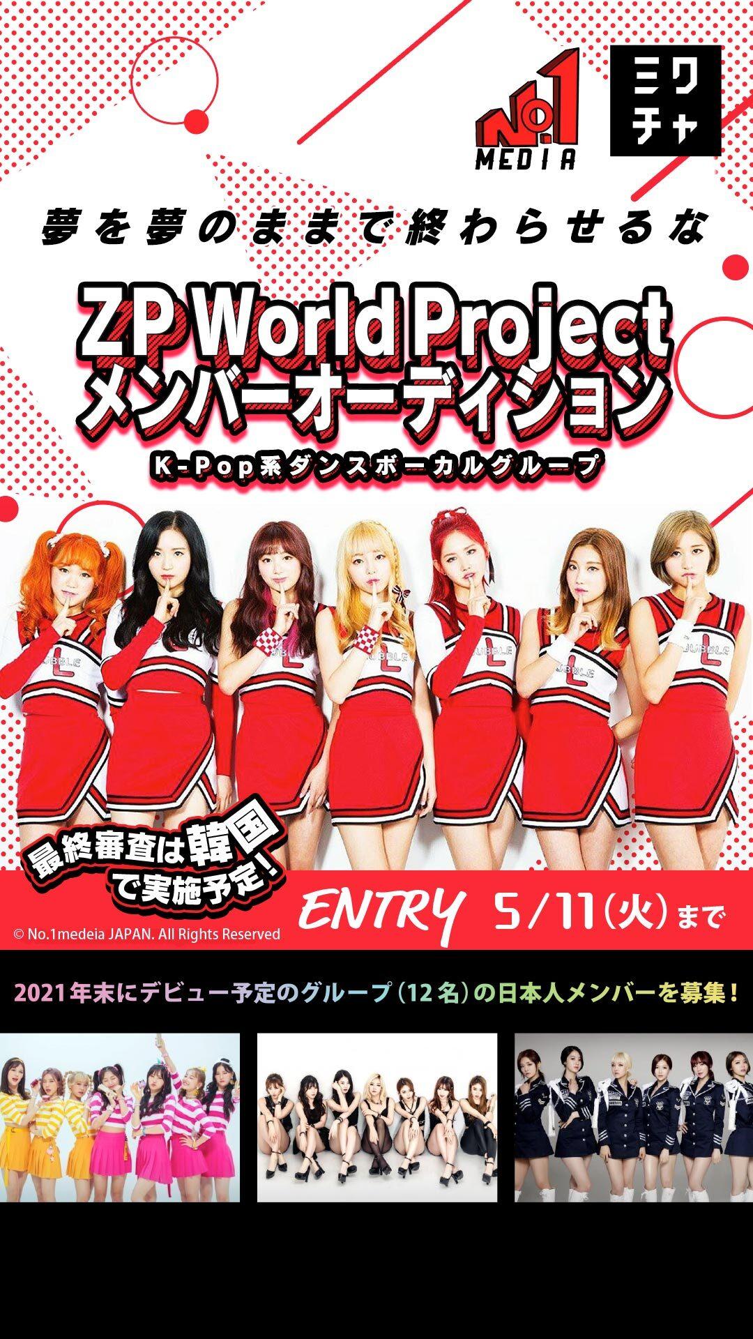 オーディション [ZP World Project]K-POPオーディション 2021年末デビュー予定のK-POPガールズグループ日本人メンバー募集 主催:N o1メディア株式会社、カテゴリ:アイドル(本格派)
