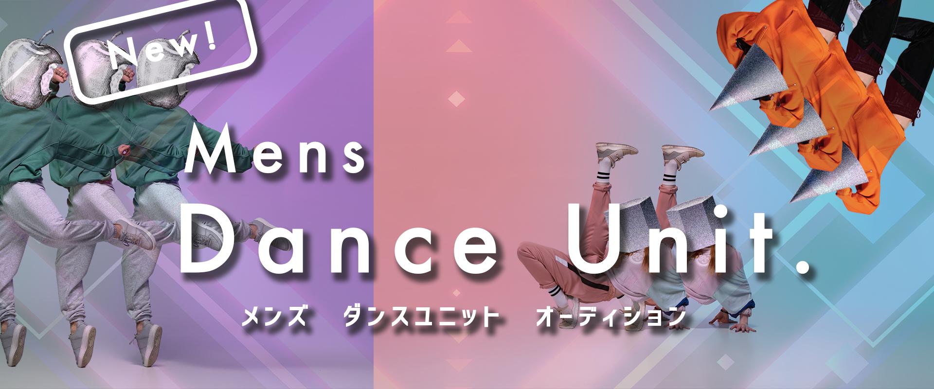 オーディション 合同会社アノピナ メンズダンスボーカルユニット オーディション 唯一無二の世界観で、スタイリッシュなメンズユニットを作っていきます 主催:合同会社アノピナ/フレオマネジメント、カテゴリ:メンズアイドル