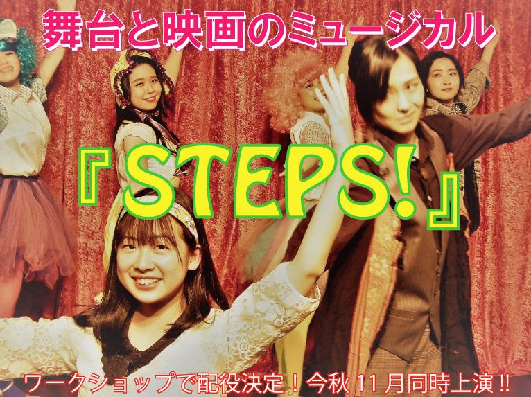 オーディション 舞台と映画のミュージカル「STEPS!」出演者募集 ワークショップで配役を決定 この秋11月同時上演 あなたの次のステップへ 主催:EN&ON/演と音の研究室、カテゴリ:舞台