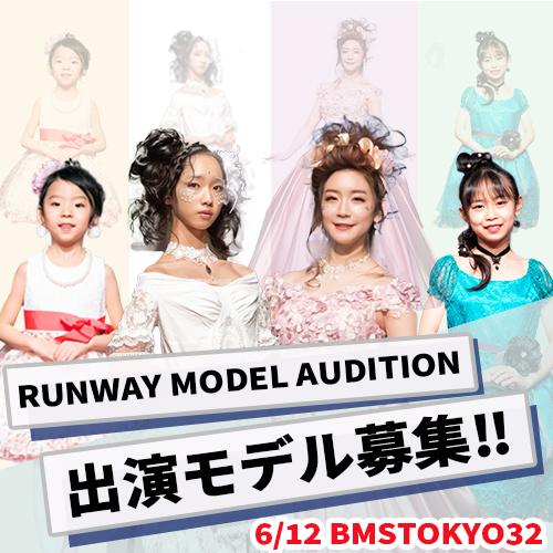 オーディション BMSTOKYO32 出演モデル募集 今回で8年目を迎える美とファッションの展示会 主催:BMS東京事務局、カテゴリ:モデル