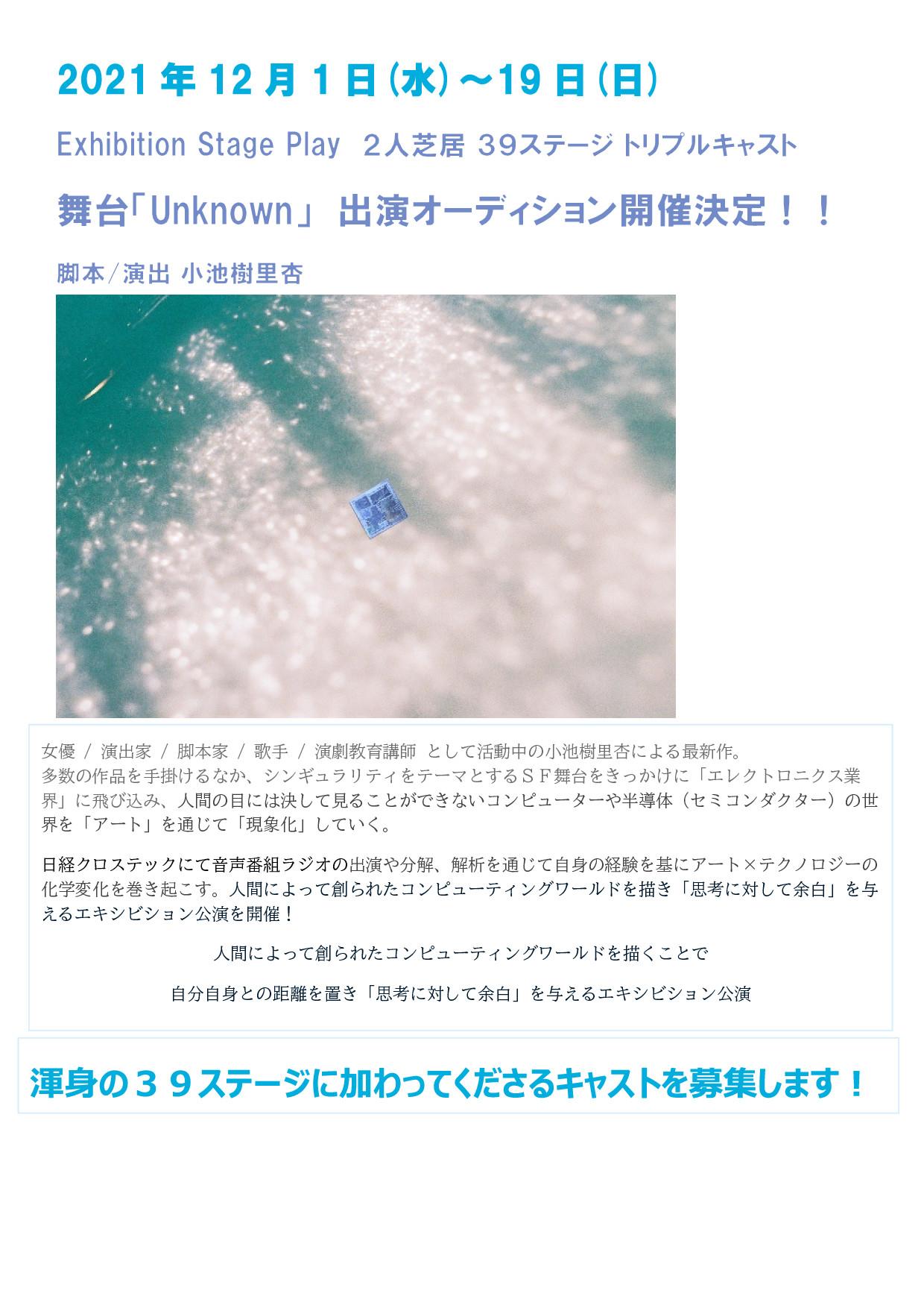 オーディション 舞台「Unknown」出演者オーディション 人間によって創られたコンピューティングワールドを描くエキシビション公演 主催:舞台「Unknown」制作委員会、カテゴリ:舞台