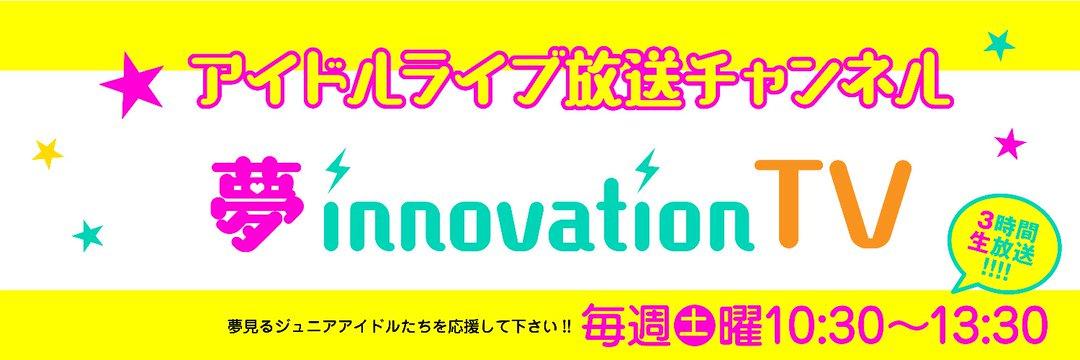 オーディション ネットTV番組「夢innovationTV」出演者募集 歌・ダンス・アイドルが好きな方 主催:BEST ONE PRO、カテゴリ:キッズ