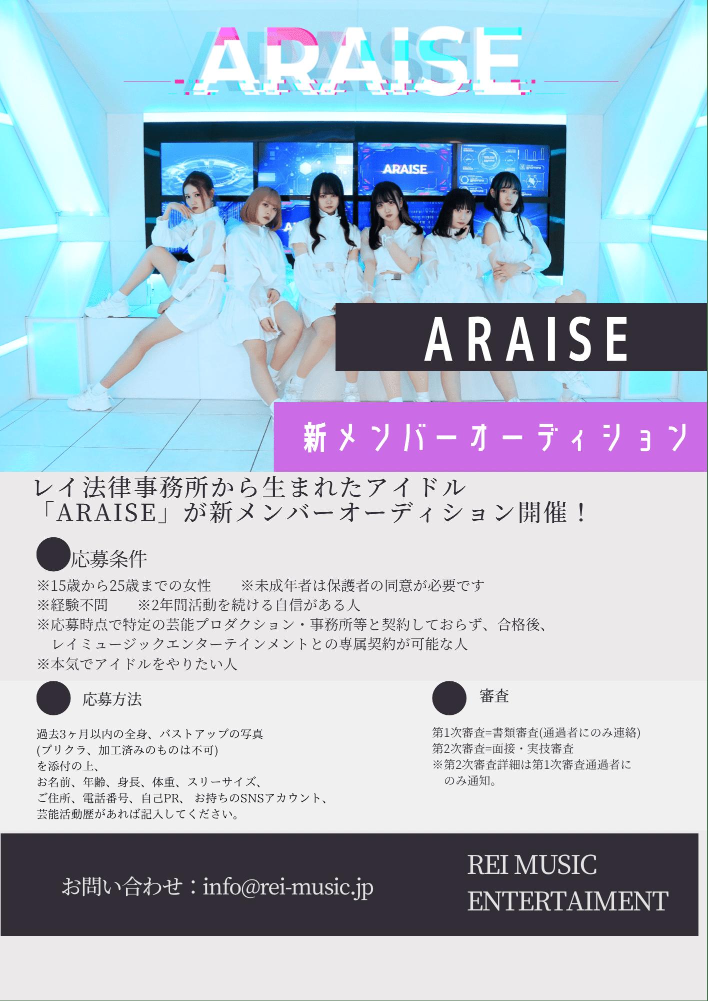 オーディション 「ARAISE」新メンバーオーディション 主催:REI MUSIC ENTERTAINMENT、カテゴリ:アイドル(楽曲派)