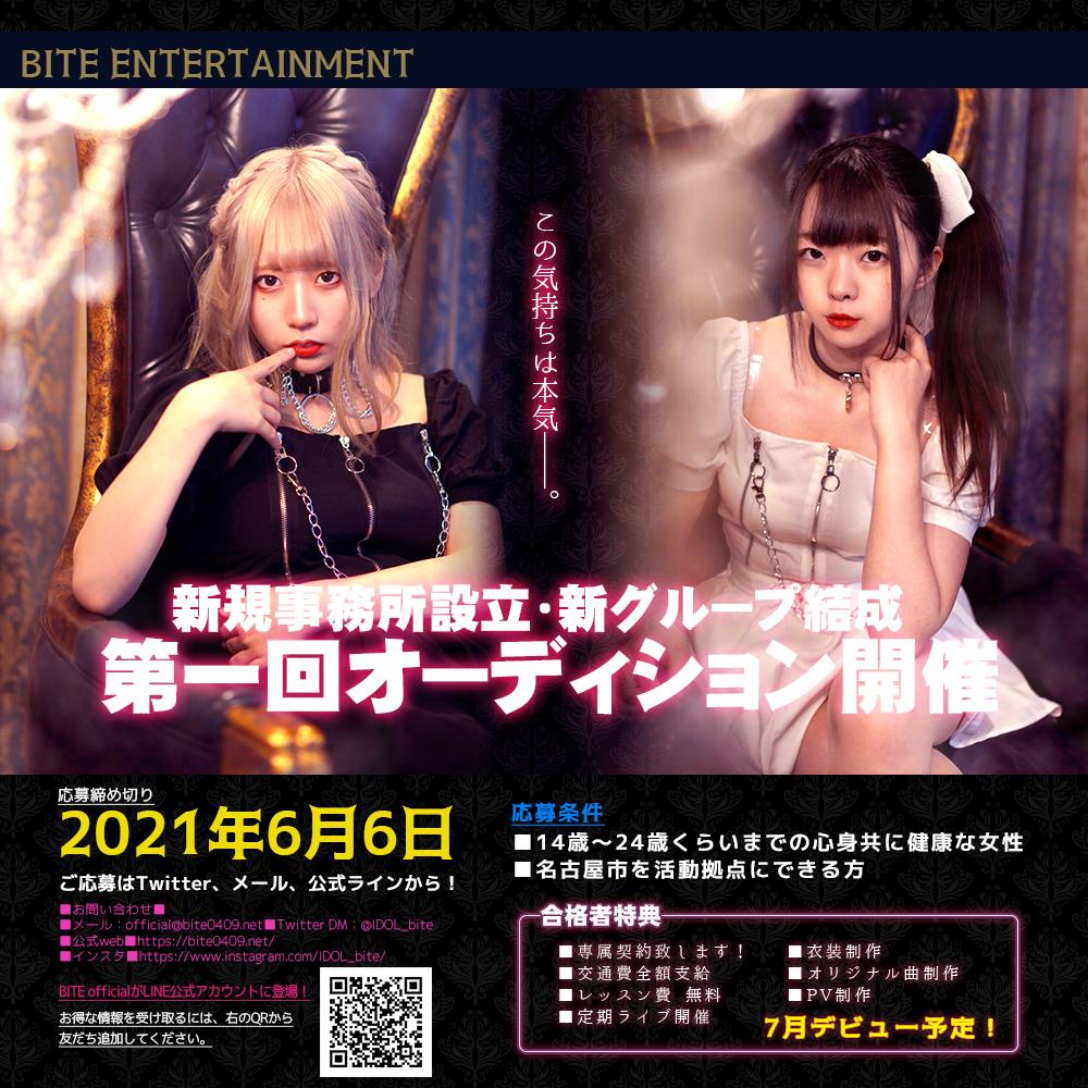 オーディション [名古屋]BITE ENTERTAINMENT オーデョション 主催:BITE ENTERTAINMENT、カテゴリ:アイドル(東京以外)