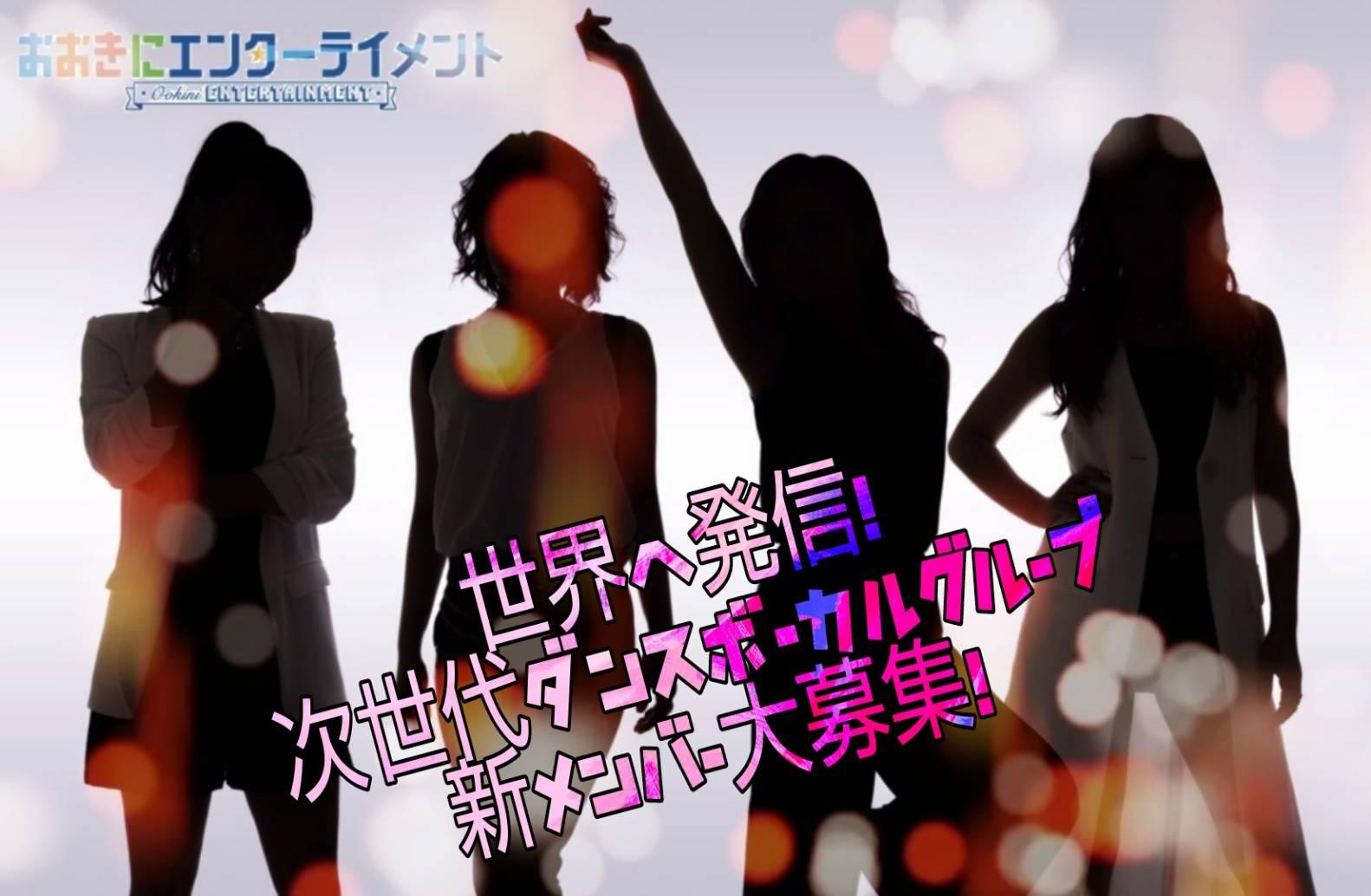オーディション 次世代ダンスボーカルガールズグループ新メンバー募集 関西から世界で活躍するアーティストに! アナタの夢叶えてみませんか? 主催:(株)おおきにエンターテインメント、カテゴリ:アイドル(東京以外)