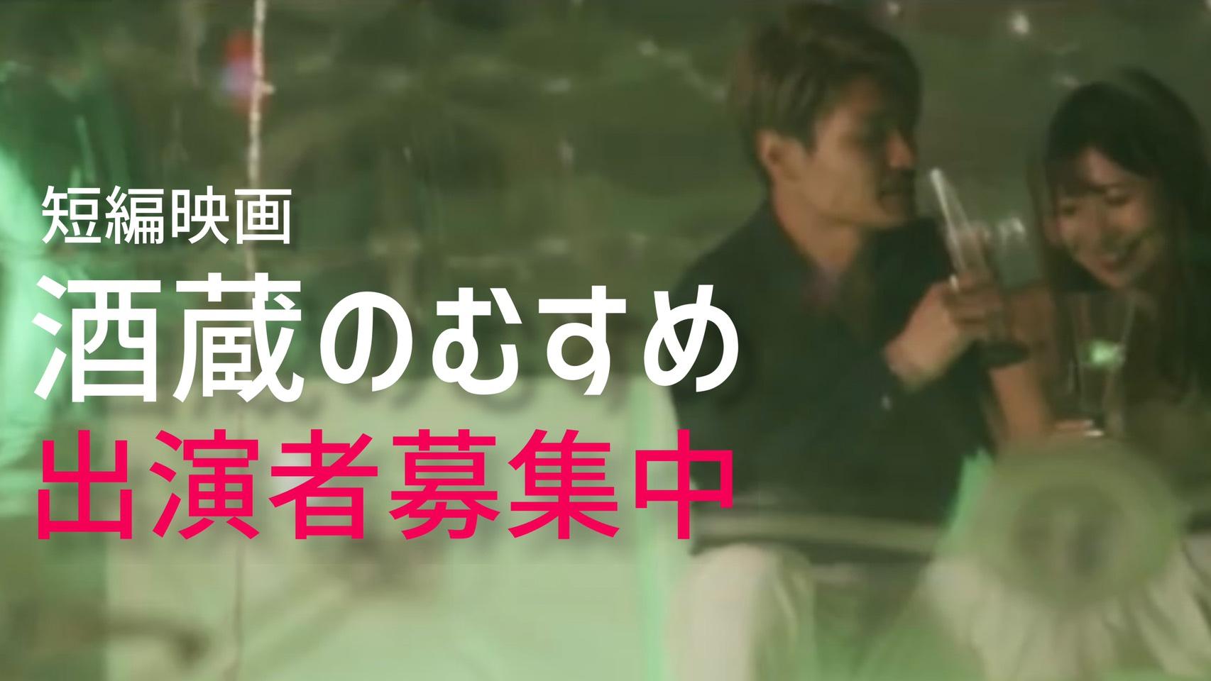 オーディション 短編映画「酒造のむすめ」出演者募集 TokyoSAKEFestival2021にて特別上映予定 主催:モバコン株式会社、カテゴリ:映画