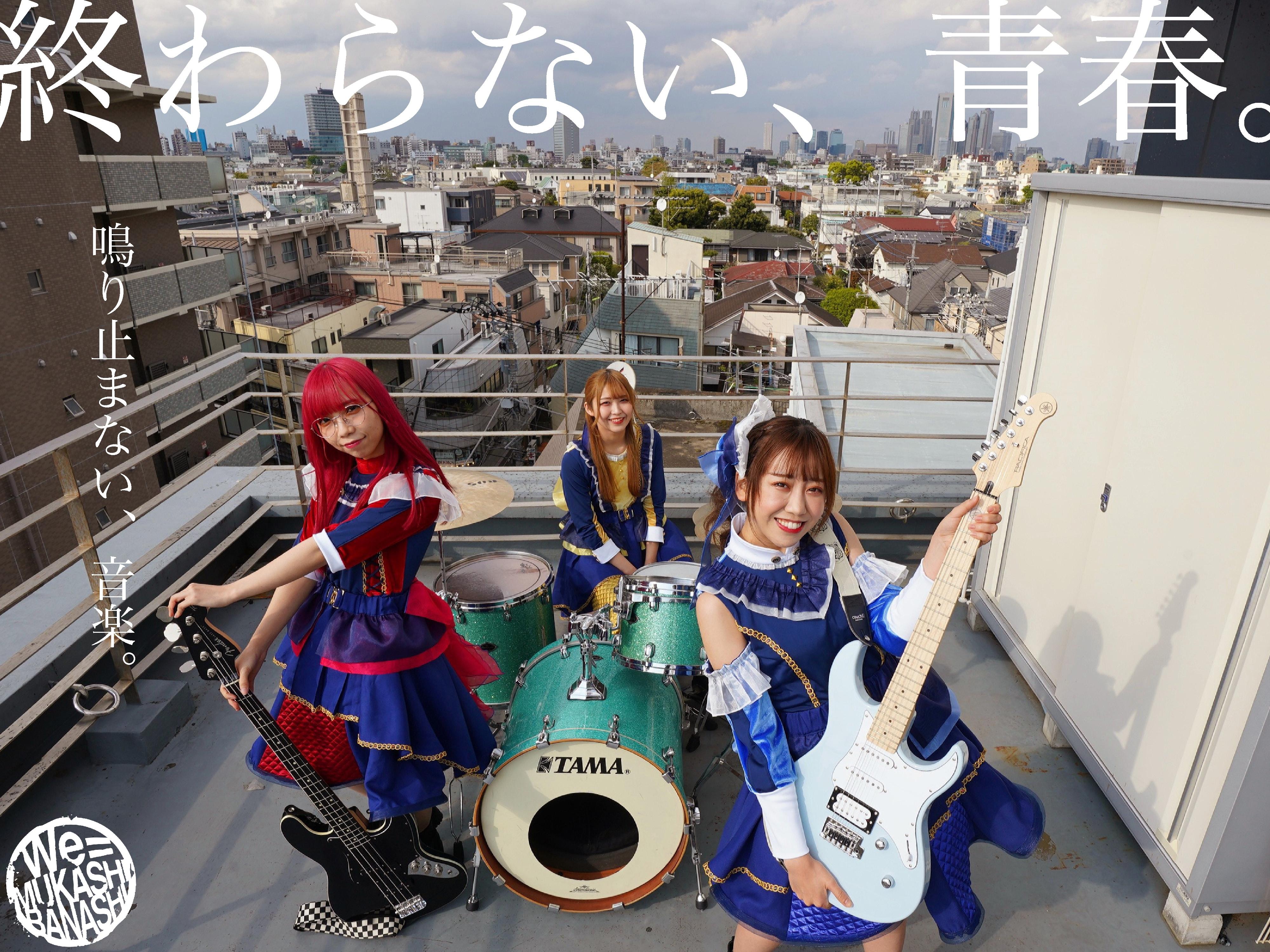 オーディション We=MUKASHIBANASHI(ウイバナ) 新メンバー募集 175RのISAKICKが音楽Dを務めるウイバナ 主催:zohfuku studio、カテゴリ:アイドル(本格派)