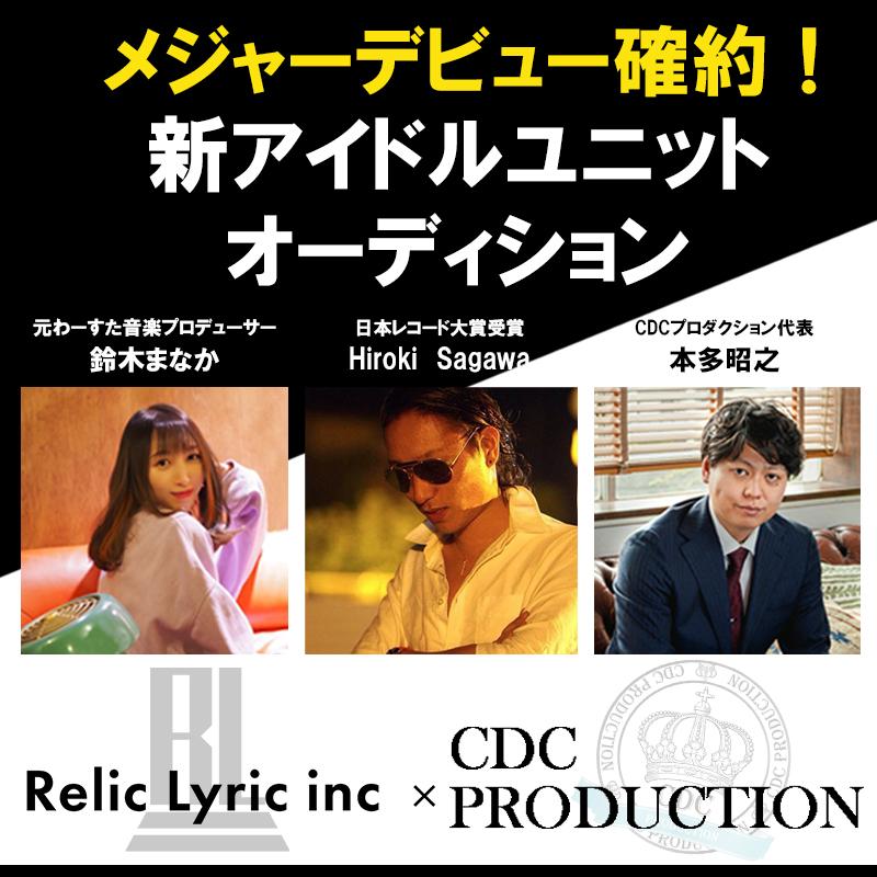 オーディション 鬼才3人が生み出す 次世代アイドルユニットオーディション メジャーデビュー確約! 主催:CDCプロダクション、カテゴリ:アイドル(本格派)