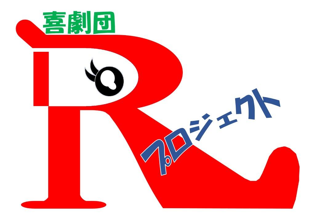 オーディション 喜劇団R・プロジェクト9月公演女性キャスト募集 シュールコメディライブ 格闘家ハクション・クレイジーの記録500戦無敗の男 主催:喜劇団R・プロジェクト、カテゴリ:舞台