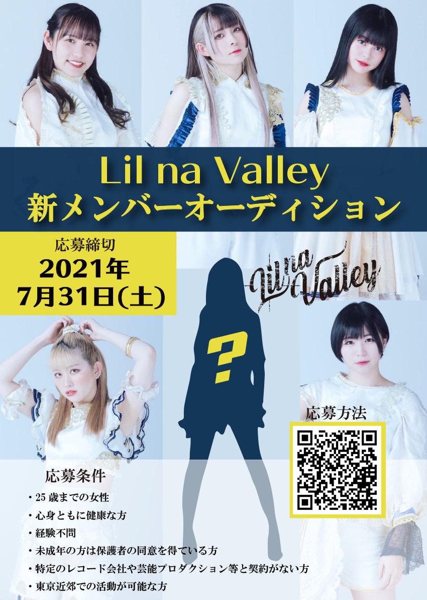 オーディション メロコアアイドル「Lil na Valley」新メンバーオーディション 主催:株式会社クール・ジャパン、カテゴリ:アイドル(楽曲派)