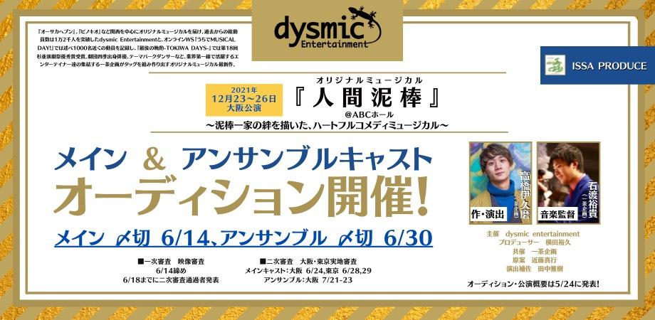 オーディション [大阪]ミュージカル「人間泥棒」出演者募集 ハートフルコメディなオリジナルミュージカルに出演しよう 主催:dysmic Entertainment、カテゴリ:舞台