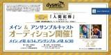 [大阪]ミュージカル「人間泥棒」出演者募集