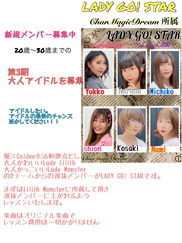 オーディション [大阪]オトナ女子アイドルプロジェクト 32歳まで応募可能! 夢を諦めていませんか? 主催:オトナ女子アイドルプロジェクト、カテゴリ:アイドル(東京以外)