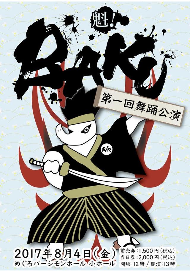 オーディション 第3回 劇団BAKU公演 出演者募集 ノルマ無し、初心者歓迎、ギャラあり  主催:劇団BAKU、カテゴリ:舞台