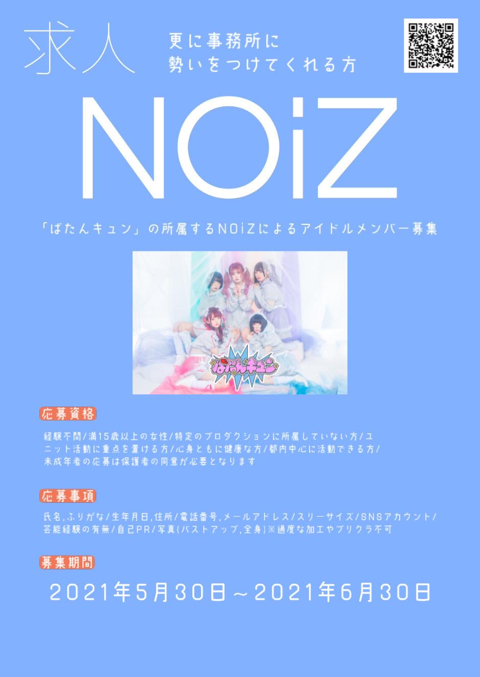 オーディション ばたんキュン所属 NOiZによるアイドルオーディション 主催:NOiZ、カテゴリ:アイドル(元気系)