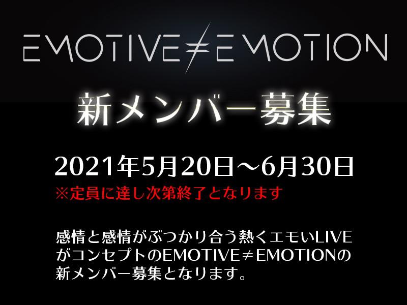 オーディション [大阪]EMOTIVE ≠ EMOTION 新メンバー募集 大阪発ロックアイドル 主催:おたばいと、カテゴリ:アイドル(東京以外)
