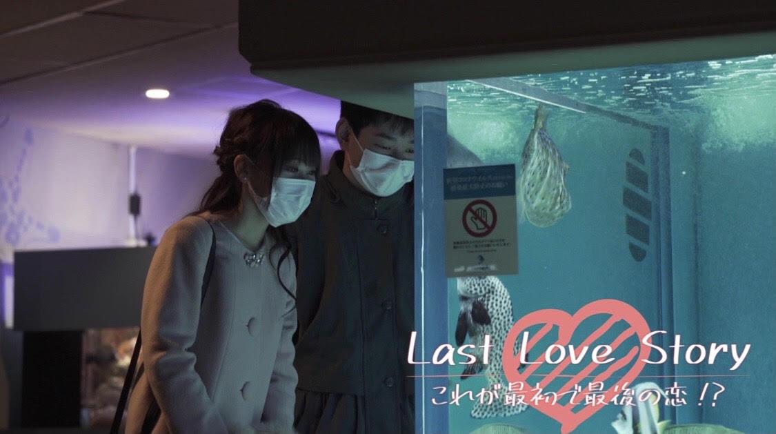 オーディション 新感覚恋愛番組「LastLoveStory」出演者募集 これが最初で最後の恋?! マスクをつけて恋をする番組です 主催:合同会社LEYLINEGROUP、カテゴリ:タレント