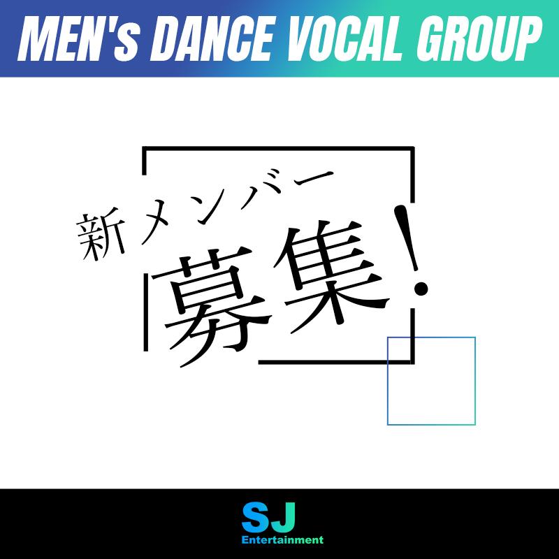 オーディション SJ entertainment メンズ新ダンスボーカルプロジェクト メンバーオーディション 少女時代・SUPER JUNIORを手がけた振付師がプロデュース 主催:SJ entertainment株式会社、カテゴリ:メンズアイドル