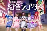 幻色シアター追加メンバーと新規グループ結成オーディション