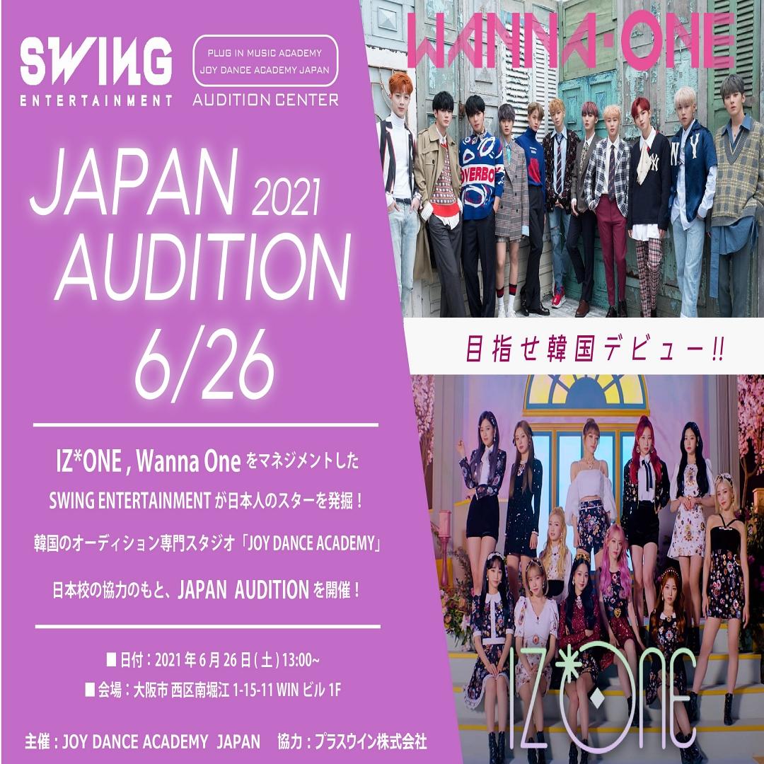 オーディション 韓国SWING エンターテインメントオンラインオーディション 0626 土 大阪のJOYDANCEスタジオで開催 主催:SWING ENTERTAINMENT、カテゴリ:アイドル(本格派)