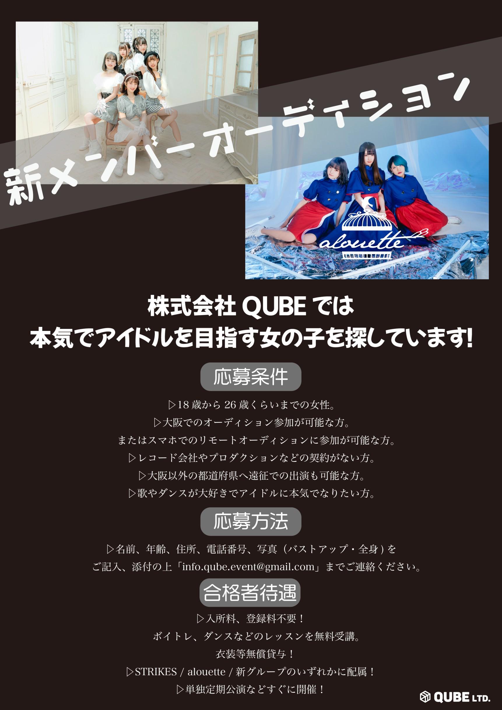オーディション [大阪]株式会社QUBE新人アイドルオーディション イベント制作会社が所属アイドルを募集 主催:株式会社QUBE、カテゴリ:アイドル(東京以外)