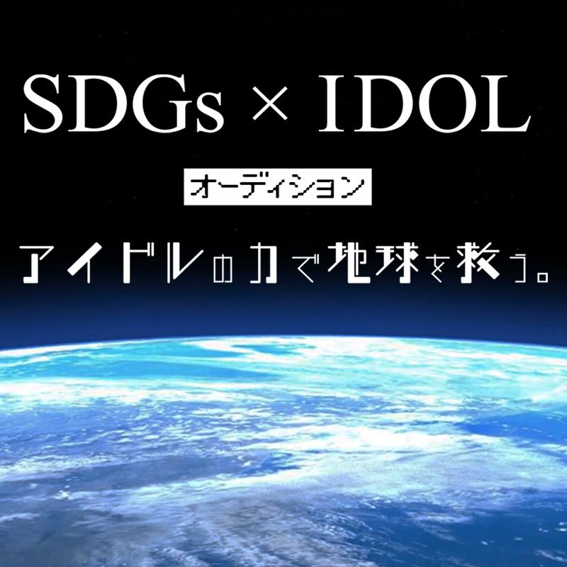 オーディション アイドルの力で地球を救う「SDGs」×アイドルオーディション 明るく、楽しく、可愛く、SDGsを伝えるアイドルを目指しませんか? 主催:株式会社千代田ラフト、カテゴリ:アイドル(正統派)