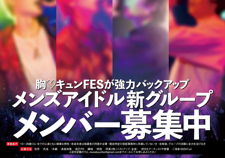 オーディション 胸♡キュンFESがバックアップ メンズアイドルオーディション 主催:胸♡キュンFES、カテゴリ:メンズアイドル