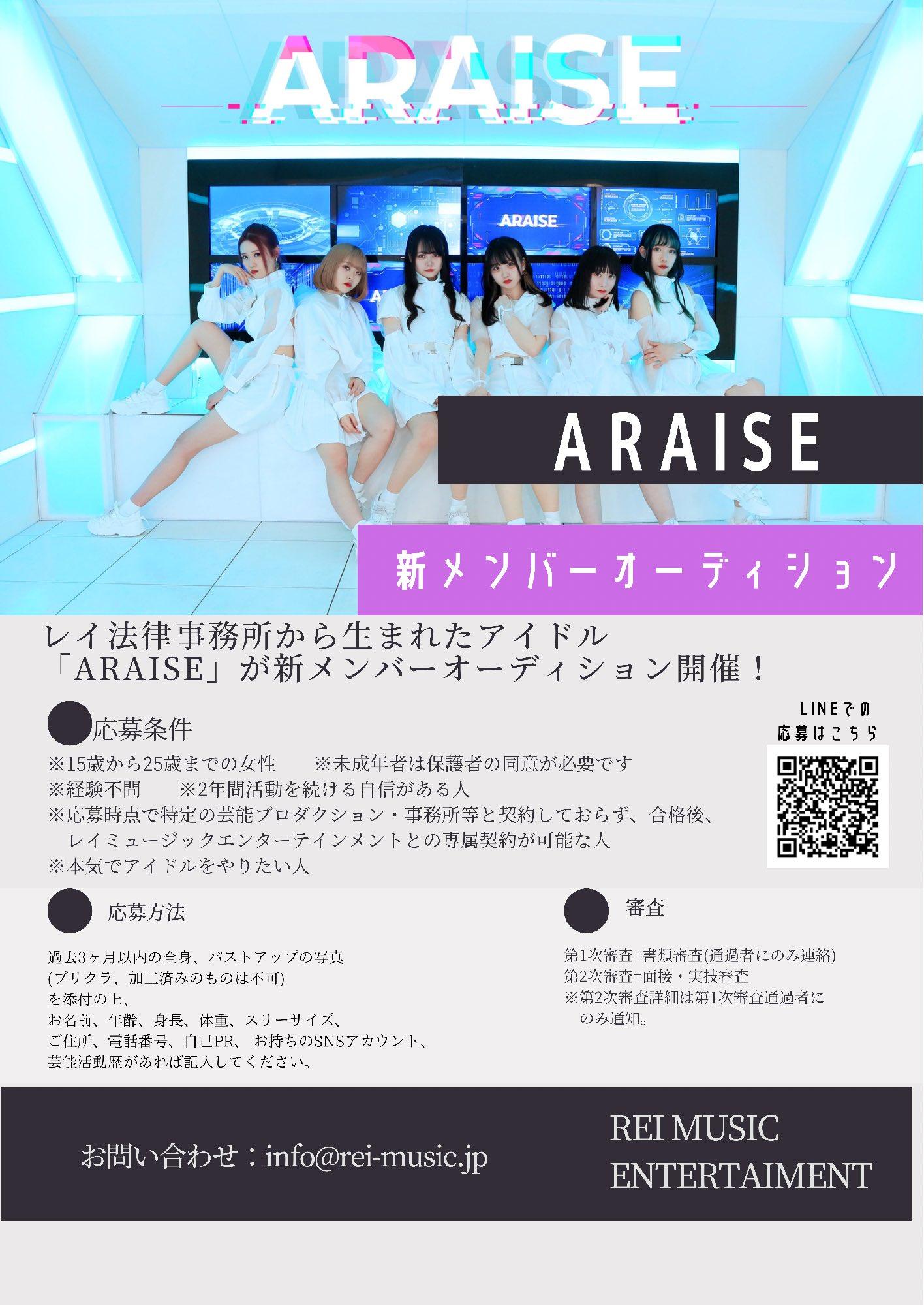 オーディション ARAISE 新メンバーオーディション レイ法律事務所プロデュース 主催:レイミュージックエンターテインメント、カテゴリ:アイドル(楽曲派)
