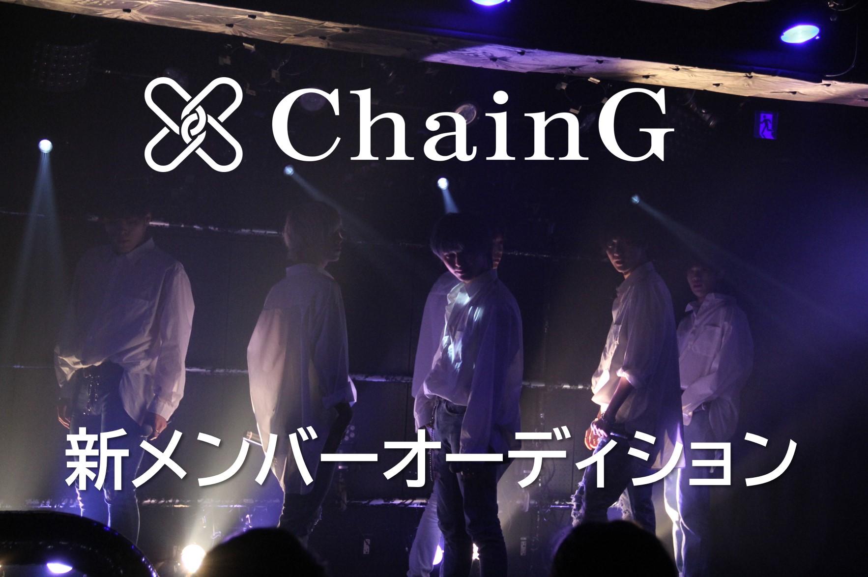 オーディション メンズダンスボーカルユニット「ChainG」新メンバー募集 メジャーデビューを目標にライブ活動などをしていくグループです 主催:有限会社スイングハート 芸能プロダクション事業部、カテゴリ:メンズアイドル