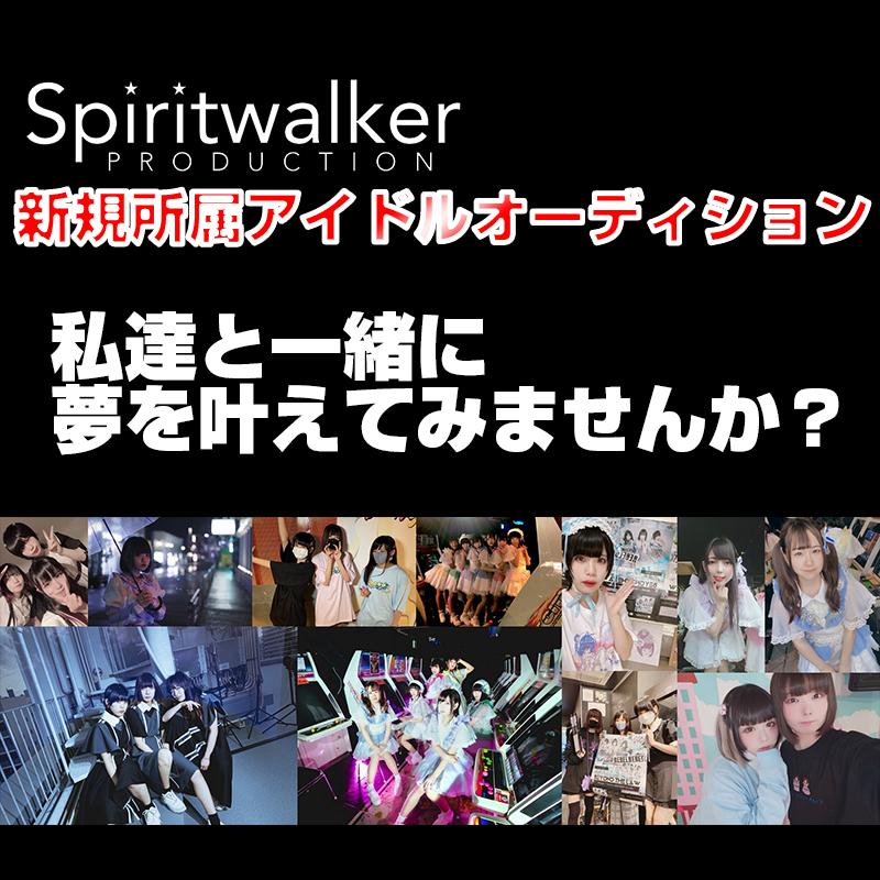 オーディション [大阪]Spiritwalker Production 次世代を担う未来のアイドルオーディション 数々のアイドルを輩出しているプロダクションが次世代スターを発掘 主催:Spiritwalker Production、カテゴリ:アイドル(東京以外)