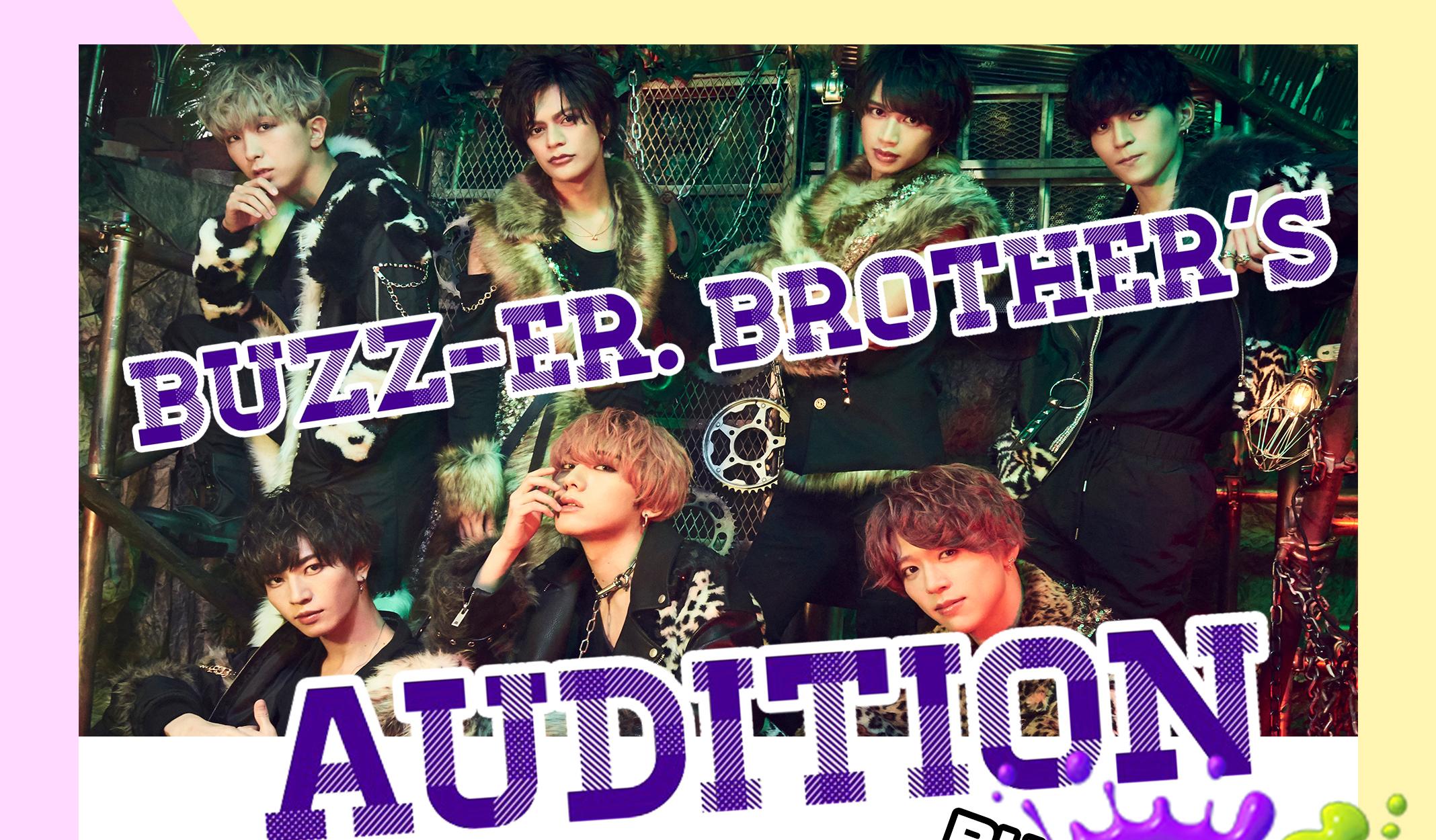 オーディション BUZZ-ER. Brother's Audition BUZZ-ER.弟グループのメンバーを募集 主催:株式会社Buzzer、カテゴリ:メンズアイドル