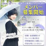 [名古屋]「月時雨に夢うつつ」結成メンバー募集