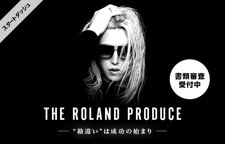 オーディション 有名になりたいという熱い想いをROLANDがプロデュース ROLANDがあなたを一流のインフルエンサーへとプロデュースしてくれます 主催:株式会社KETEL、カテゴリ:ライバー