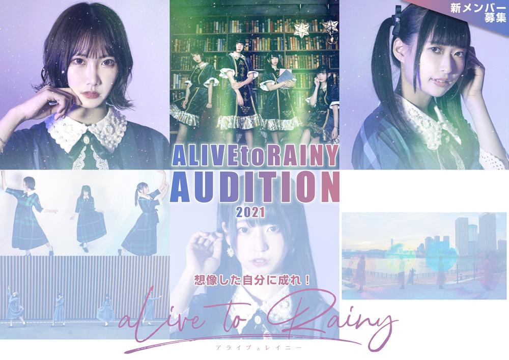 オーディション アイドル「アライブとレイニー」新メンバーオーディション 印象派アイドルメンバー募集。楽曲30曲以上あります。 主催:アライブエンタープライズ、カテゴリ:アイドル(特化系)