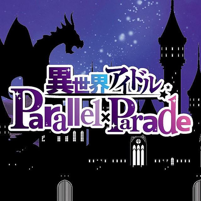 オーディション 異世界アイドル Parallel×Paradeオーディション 主催:異世界アイドルParallel×Parade運営事務局、カテゴリ:アイドル(正統派)