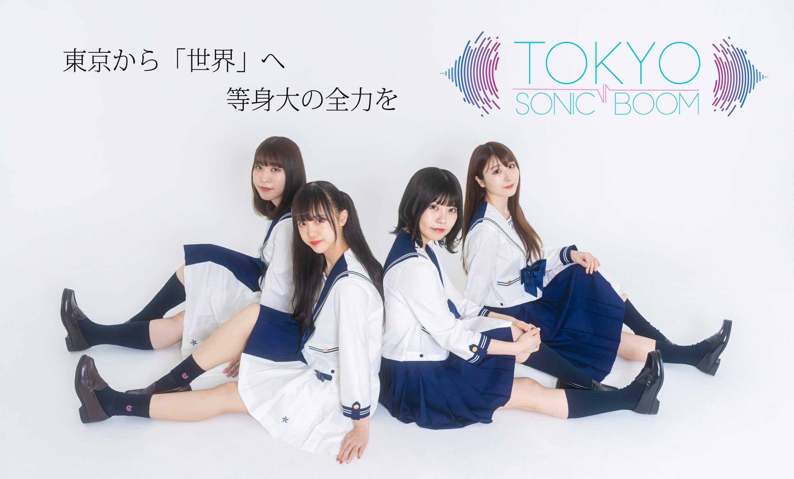 オーディション 世界を目指す「TOKYO SONIC BOOM」メンバー募集 中国人気ファッションブランドとのコラボも決定! 語学レッスンなども充実 主催:Sonic boom Project株式会社、カテゴリ:アイドル(正統派)