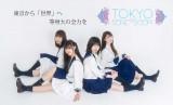 世界を目指す「TOKYO SONIC BOOM」メンバー募集