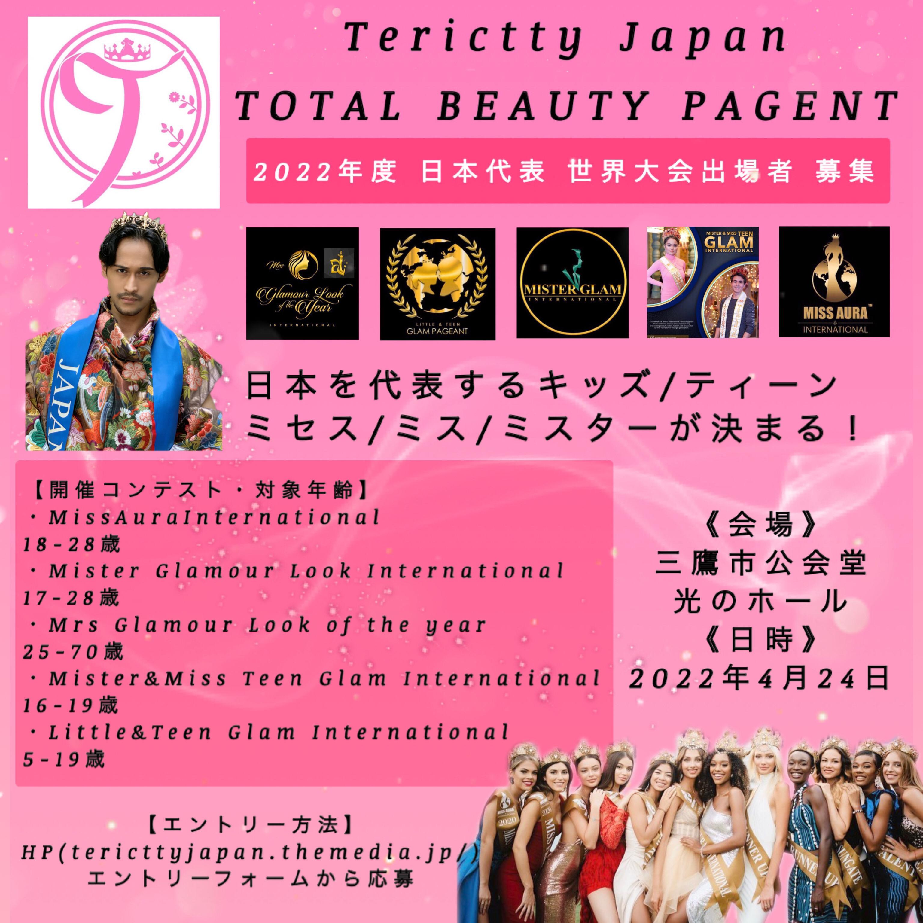 オーディション TOTAL BEAUTY PAGENT 世界大会へ日本代表として参加する方を募集 主催:TericttyJapan、カテゴリ:モデル
