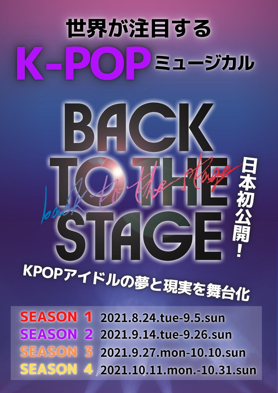 オーディション KPOPミュージカル「BACK TO THE STAGE」シーズン3・4 出演者募集 主催:Smile Music Hour、カテゴリ:舞台