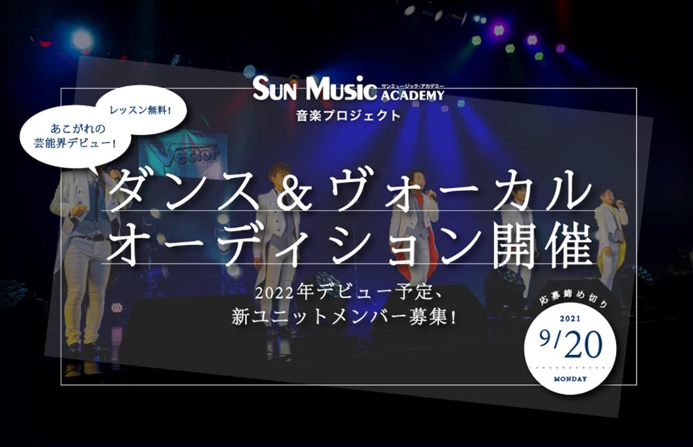 オーディション サンミュージック名古屋 男性ダンス&ヴォーカルユニットメンバー募集 2022年デビュー! 本気でデビューしたい、歌とダンスが好きな男性を募集します 主催:株式会社サンミュージック名古屋、カテゴリ:メンズアイドル