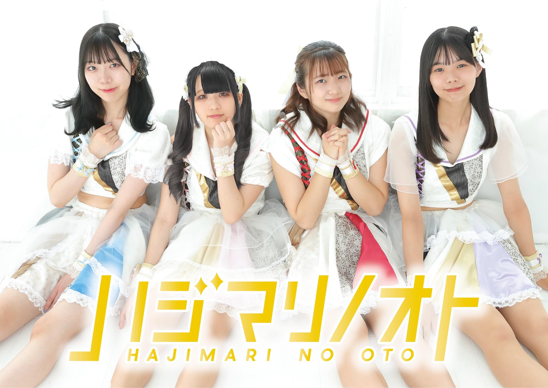 オーディション ハジマリノオト 新メンバーオーディション 主催:HAJIMARI IDOL PROJECT、カテゴリ:アイドル(正統派)