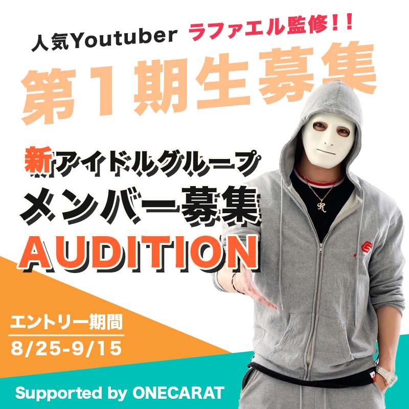 オーディション 人気YouTuberラファエルプロデュース アイドルオーディション 主催:株式会社ONECARAT、カテゴリ:アイドル(本格派)