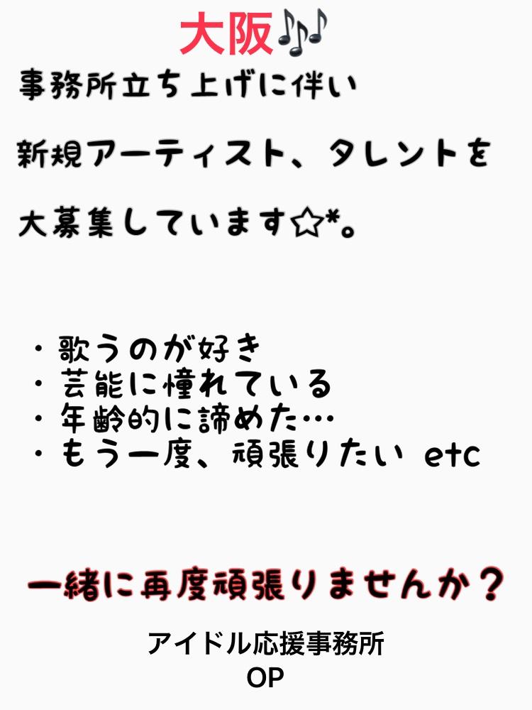 オーディション [大阪]自由度の高いメンズアイドルグループ募集 年齢制限なし 主催:originpassion、カテゴリ:メンズアイドル