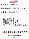 [大阪]自由度の高いメンズアイドルグループ募集