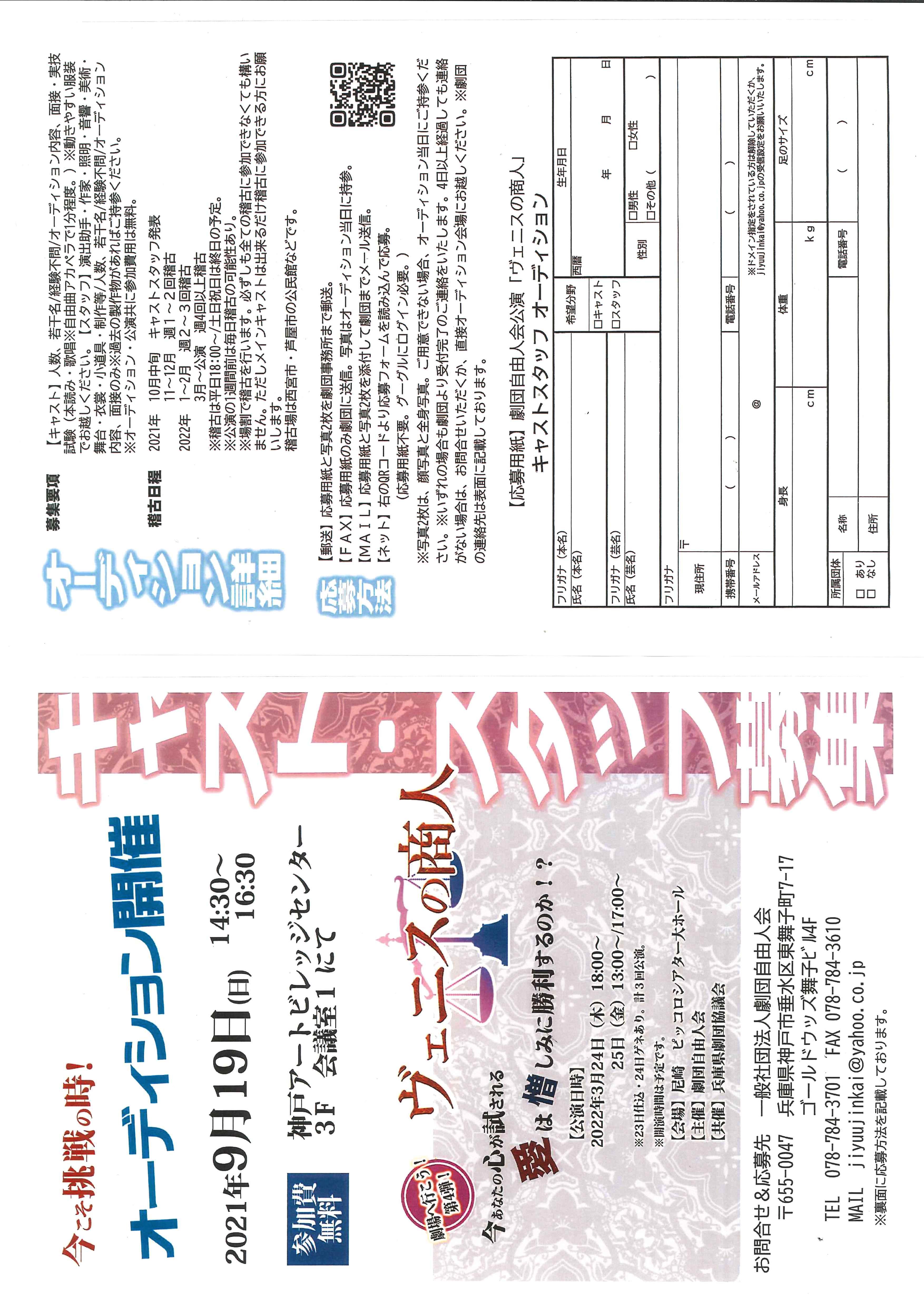 オーディション [関西]2022年3月公演「ヴェニスの商人」オーディション 主催:一般社団法人劇団自由人会、カテゴリ:劇団