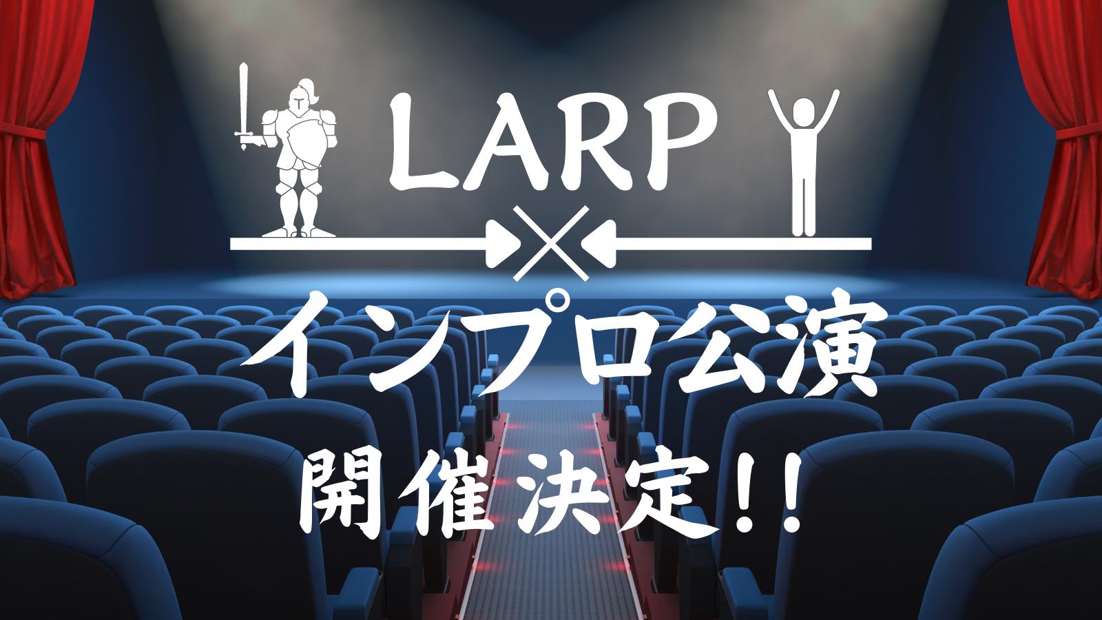 オーディション LARP×インプロ 即興で物語を作るNPC・GM募集 LARP(Live Action Role-Playing Game)の舞台化! 主催:合同会社舞台裏、カテゴリ:舞台