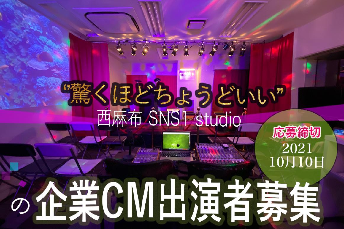 オーディション 西麻布SNS1スタジオTVCM キャストオーディション スカパー!529chにて宣伝CMが放送決定 主催:株式会社GFエンタープライズ、カテゴリ:タレント