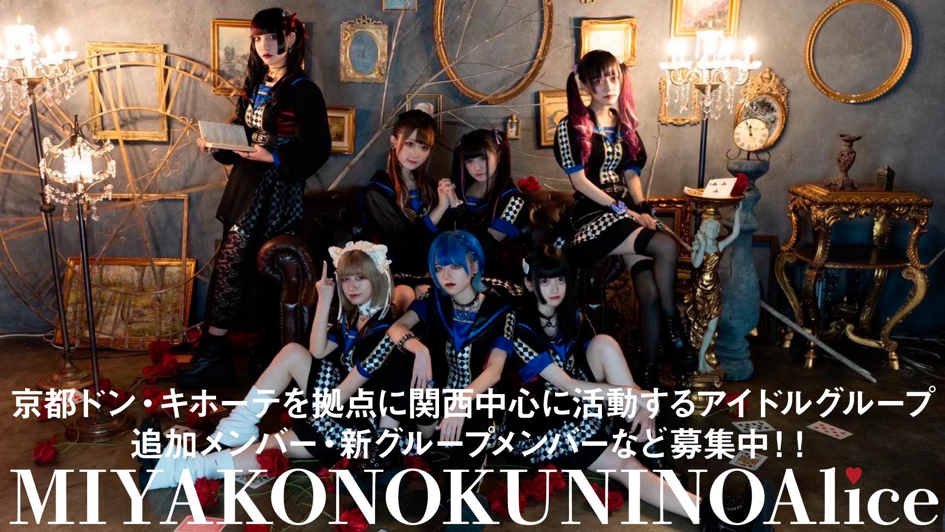 オーディション [関西]「都の国のアリス」「ほわいとありす」メンバー募集 京都ドン・キホーテを拠点に活動するアイドル 主催:株式会社Pioneer Entertainment、カテゴリ:アイドル(東京以外)