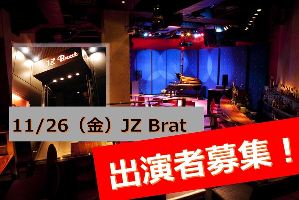 オーディション 11月 JZ Brat Sound of Tokyo出演ヴォーカリスト募集 ケン・カタヤマのオリジナル曲を新たな創造力、魅力でカバーしてください 主催:マイオン・クリエイティブカンパニー、カテゴリ:歌手